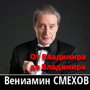 "Veniamin SMEKHOV ""From Vladimir to Vladimir..."" Los Angeles Harmony Gold Theater September 4 7:30pm"